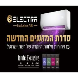 ELECTRA קפסולת ריחות למזגן
